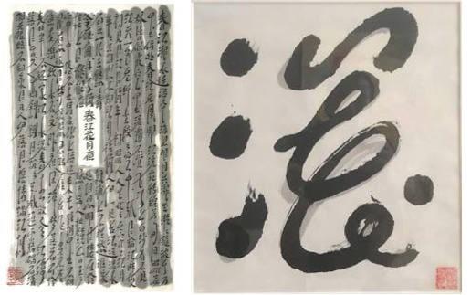 Les encres poétiques de François Cheng   # Tours @ musée des Beaux-Arts | Tours | Centre-Val de Loire | France