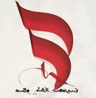 Exposition Hassan Massoudy  # Chambray lès Tours @ Médiathèque